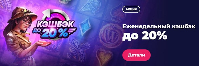 Кэшбэк Чемпион казино - возврат денежных средств 20%