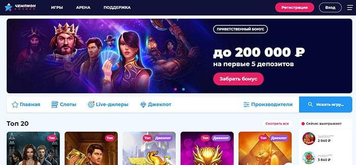 Официальный сайт Чемпион казино