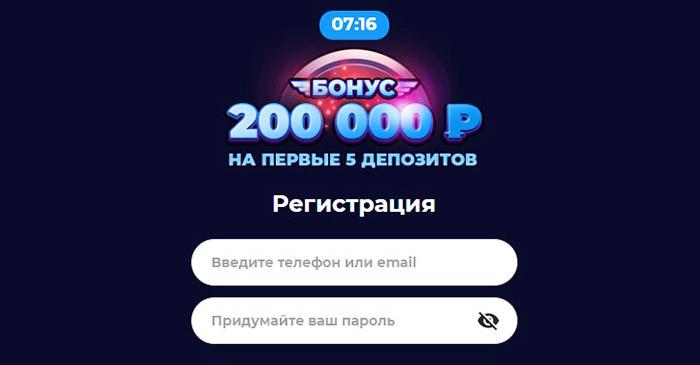 Регистрация Чемпион казино - создать аккаунт просто