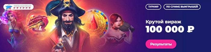 Турниры Чемпион казино для зарегистрированных игроков